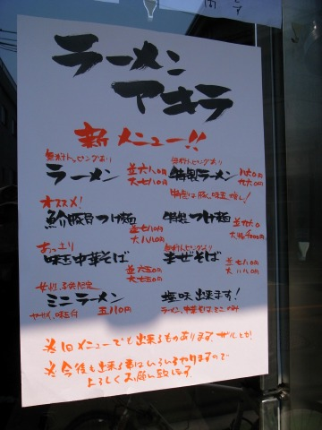 2011-03-30 アキラ 001