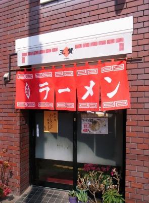 2011-03-17 王賛 007