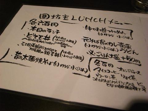 2011-03-25 囲坊主 004