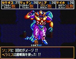 ドラゴンスレイヤー 英雄伝説