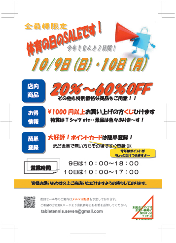 seven-sports sale 10/9  10/10