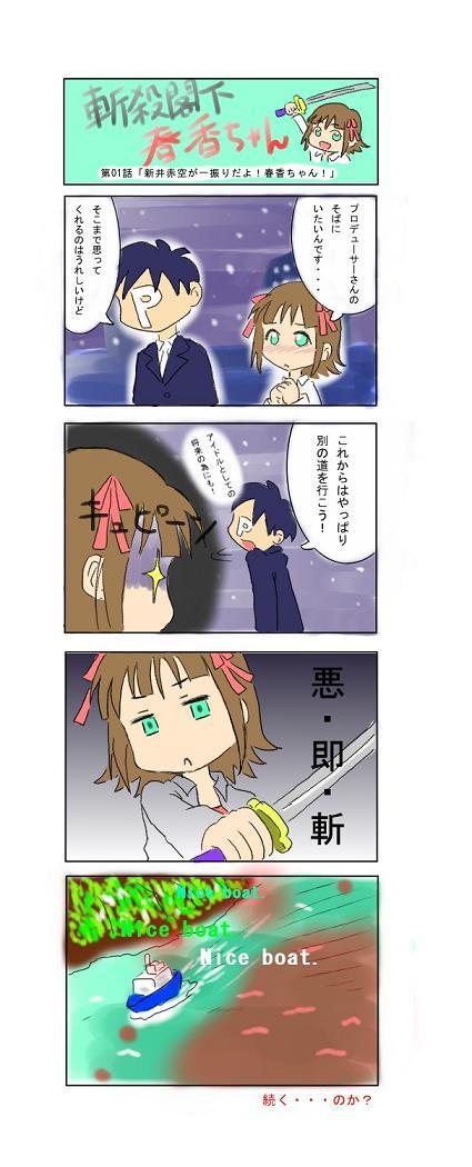 斬殺閣下春香ちゃん01
