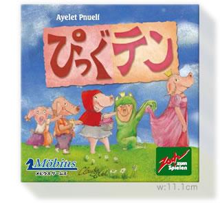 ぴっぐテン(日本版):箱