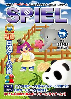 ゲーム情報誌シュピール9号:表紙