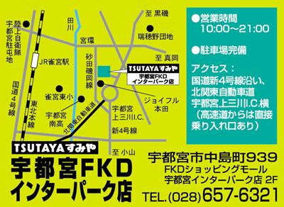 宇都宮FKDインターパーク店