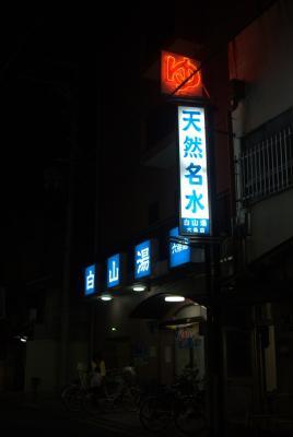 京都の銭湯。