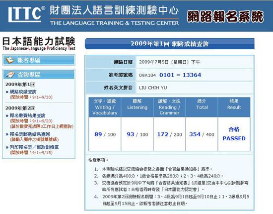 2009年第1回日本語能力試驗