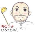 hirochan.jpg