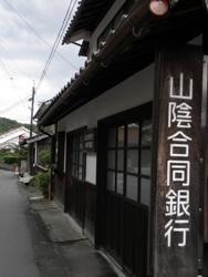 10月10日銀山銀行