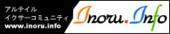 アルテイル-コミュニティ「 INORU.INFO 」 :: アルテイル,攻略,wiki,ファイル,診断,晒し,ギルド,ブログ