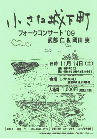 jyoukamati-live09
