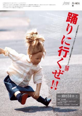 torigeki-dance