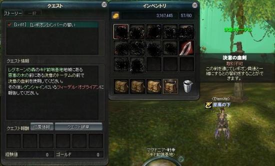 lv6昇給クエ