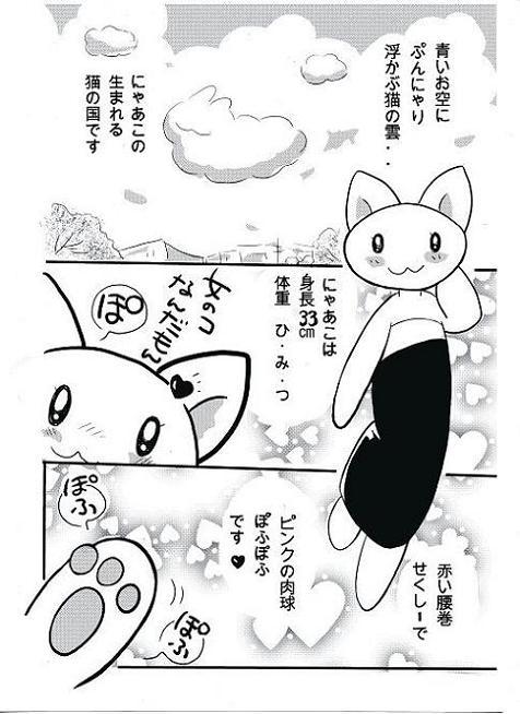 にゃあこさん漫画本編