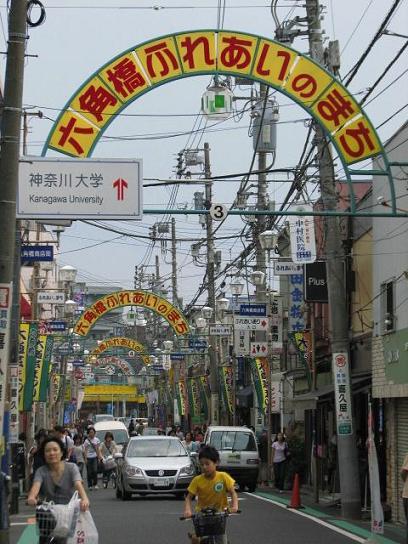 六角橋ふれあい商店街・・あったかい街です!
