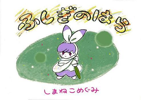 川猫絵本・未発表「ふしぎのはら」32頁