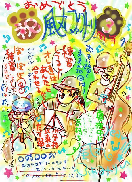 風丸ふぁみりー楽団♪