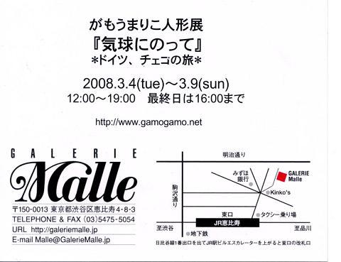 GAMO個展002
