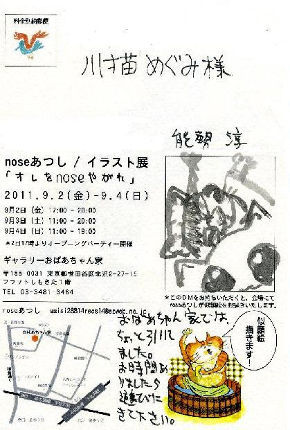 nose展167