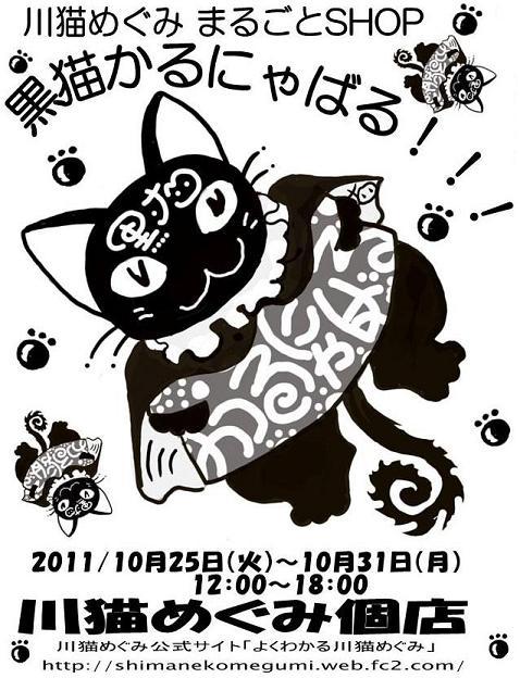 黒猫チラシ①