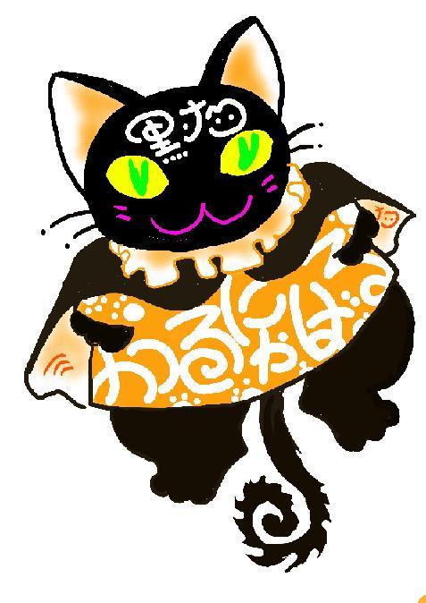 黒猫かるにゃばる