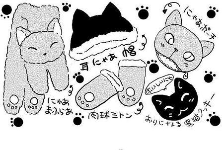 黒猫チラシイラスト