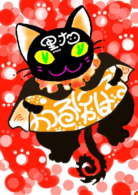 コピー ~ 黒猫かるにゃばる彩色