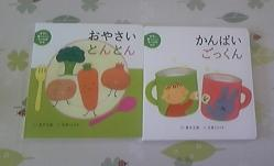 食べ物絵本
