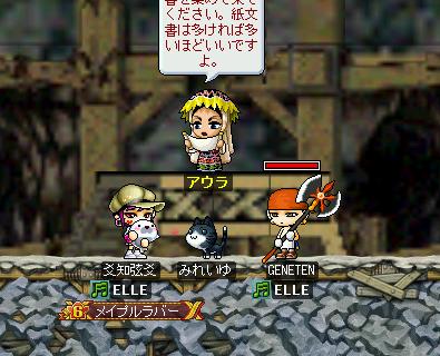 再☆挑☆戦