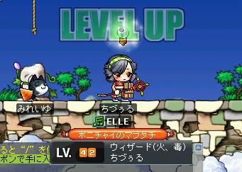 火毒魔42Lv