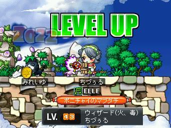 火毒魔43Lv