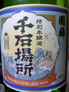 国稀・特別本醸造!