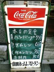 山田ホームレストラン、本日定食C牛焼肉002