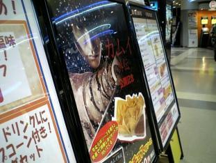ロッテリア、絶妙バーガー、カムイ外伝008
