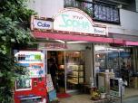 ソフィア(洋菓子店)、サバラン008