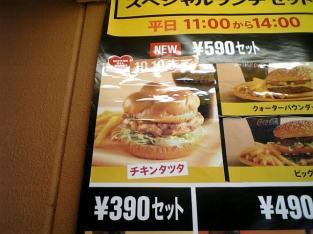 Mc日本オールスターズ第3弾チキンタツタセット001