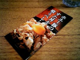 品達すた丼002