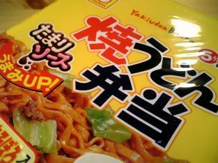 マルちゃん焼うどん弁当004
