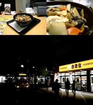 吉野家 根菜ときのこ丼2