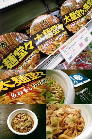 日清太麺堂々魚粉香るソース焼そば2