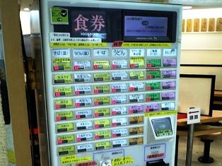 上野駅喜多そばかきあげ丼02