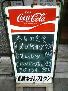 山田ホームレストラン メンチカツ01