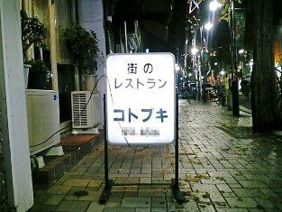コトブキ オムライス04