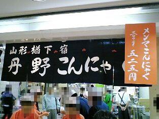 丹野メンマこんにゃく煮で丼01