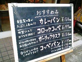 キムラヤベーカリー447-02