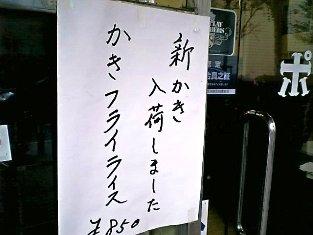 ポニー かきフライライス02