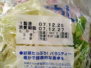 野菜炒め もやし02