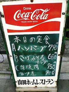 山田ホームレストランで本日の定食Cカツ煮001