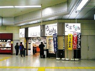 上野駅喜多そばで天ぷらうどんを食べる003