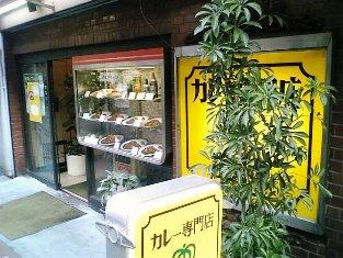 カレー専門店クラウンエース上野店でハンバーグカツカレー002